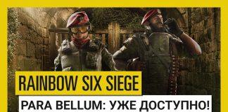 Обновление Operation Para Bellum уже доступно