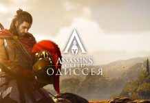 Assassin's Creed Одиссея
