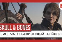 Представлен новый режим для игры Skull & Bones