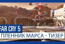 Выход дополнения Пленник Марса для Far Cry 5 состоится 17 июля
