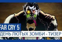 День лютых зомби начнется 28 августа
