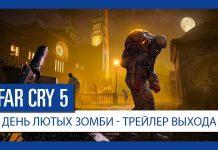 Вышло DLC День лютых зомби для Far Cry5