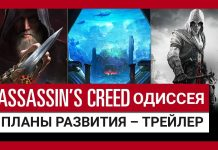 Подробности Season Pass для Assassin's Creed Одиссея