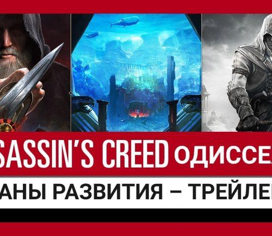 Подробности Season Pass для Assassin's Creed Одиссея