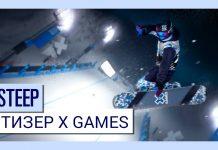 Steep X Games выйдут 30 октября