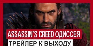 Трейлер Assassin's Creed Одиссея к выходу игры