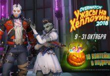 В Overwatch стартовало событие Ужасы на Хеллоуин 2018
