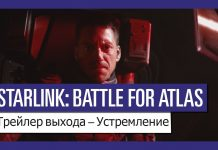 Вышла игра Starlink Battle For Atlas от Ubisoft