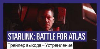Вышла игра Starlink Battle For Atlas от Ubisoft