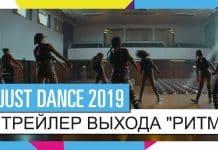 Just Dance 2019 поступила в продажу