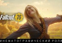 Fallout 76 – представлен кинематографический трейлер