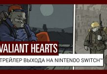 Valiant Hearts The Great War вышла на Nintendo Switch