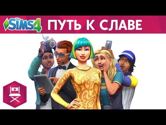 Вышло дополнение The Sims 4 Путь к славе