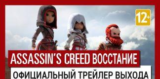 Вышла мобильная игра Assassin's Creed Восстание