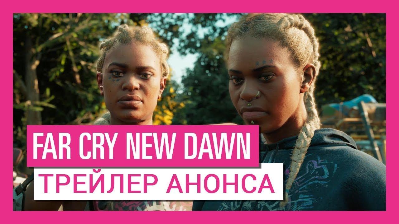 Far Cry New Dawn анонсировали на TGA
