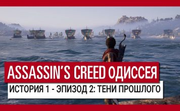 Наследие первого клинка для Assassin's CreedОдиссея уже доступно
