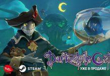 Darkestville Castle уже доступен в App Store и Play Market