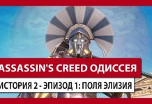 Доступен первый эпизод из DLC Судьбы Атлантиды Поля Элизия для Assassin's Creed Одиссея