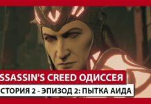 Пытка Аида для Assassin's Creed Одиссея уже в продаже