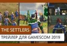 Новая The Settlers выйдет на PC в 2020 году