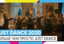 Состоялся релиз игры Just Dance 2020
