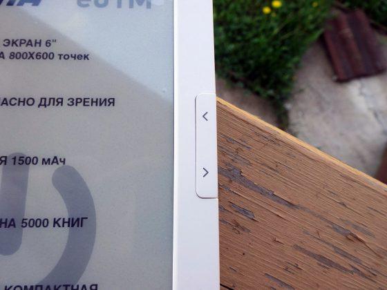 Электронная книга Digma е61M