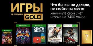 Xbox Live Gold Июль 2018: Assault Android Cactus и Death Squared