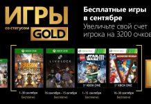 Xbox Live Gold Сентябрь 2018