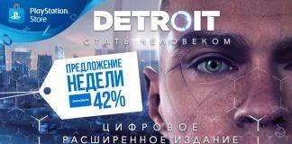Detroit Стать человеком отдают со скидкой 42