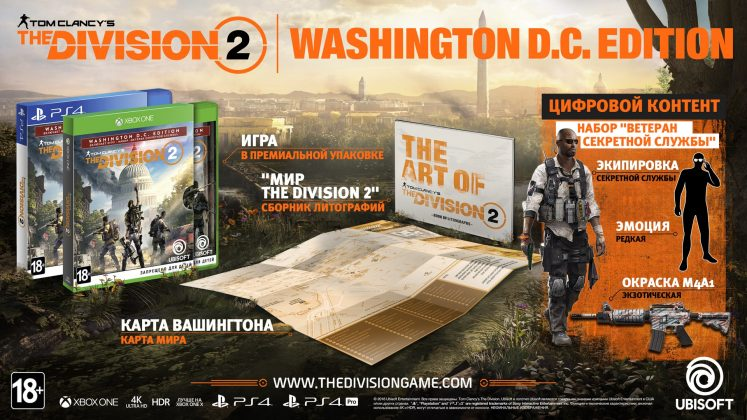 Tom Clancy's The Division 2 доступна для предзаказа TCTD2_WASHINGTONDC_mockup_RU_V3
