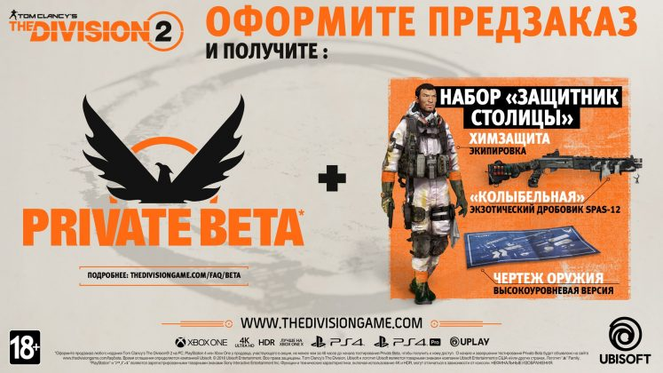 Tom Clancy's The Division 2 доступна для предзаказа TCTD2_PREORDER_MOCKUP-RU