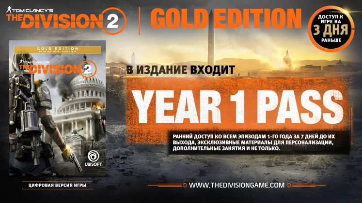 Tom Clancy's The Division 2 доступна для предзаказа TCTD2_DIGITAL_GOLD_RUS_mockup