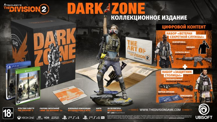 Tom Clancy's The Division 2 доступна для предзаказа TCTD2_DARKZONE_mockup_RU_V2