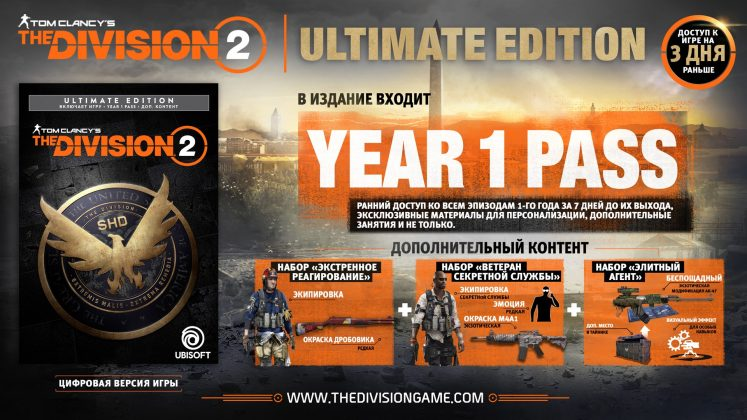 Tom Clancy's The Division 2 доступна для предзаказа TCT2_ULTIMATE_Digital_MOCKUP-RU