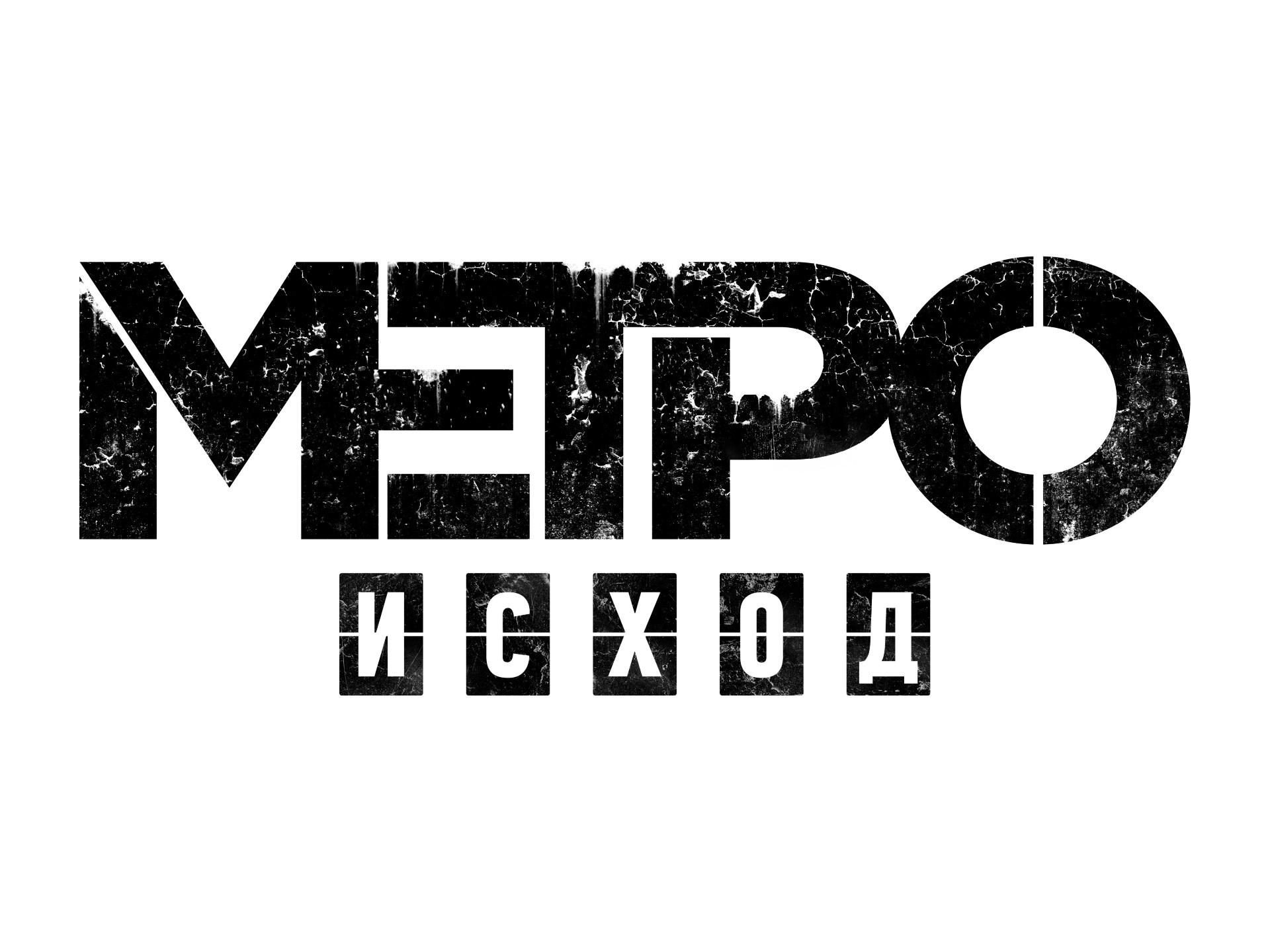 Игромир 2018 - Бука Metro Exodus