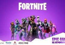 Игромир 2018 - Fortnite