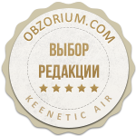 Выбор редакции - Keenetic Air