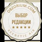 Выбор редакции - Keenetic Air