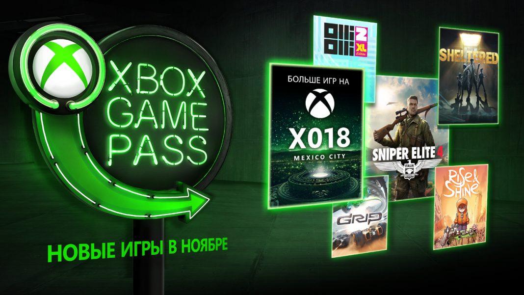 Xbox Game Pass пополнится новыми играми в ноябре