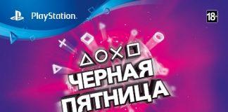 Черная пятница PlayStation - подробности распродажи