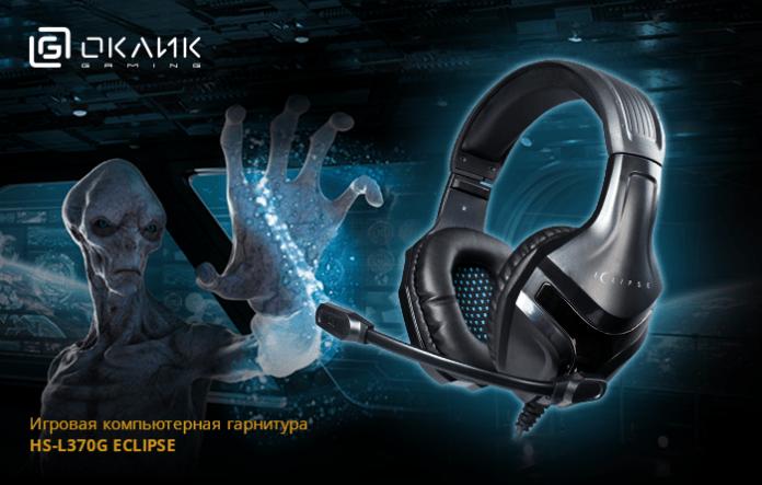 Гарнитура OKLICK HS-L370G Eclipse уже в продаже