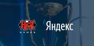 Riot Games и Яндекс объявили о стратегическом партнерстве
