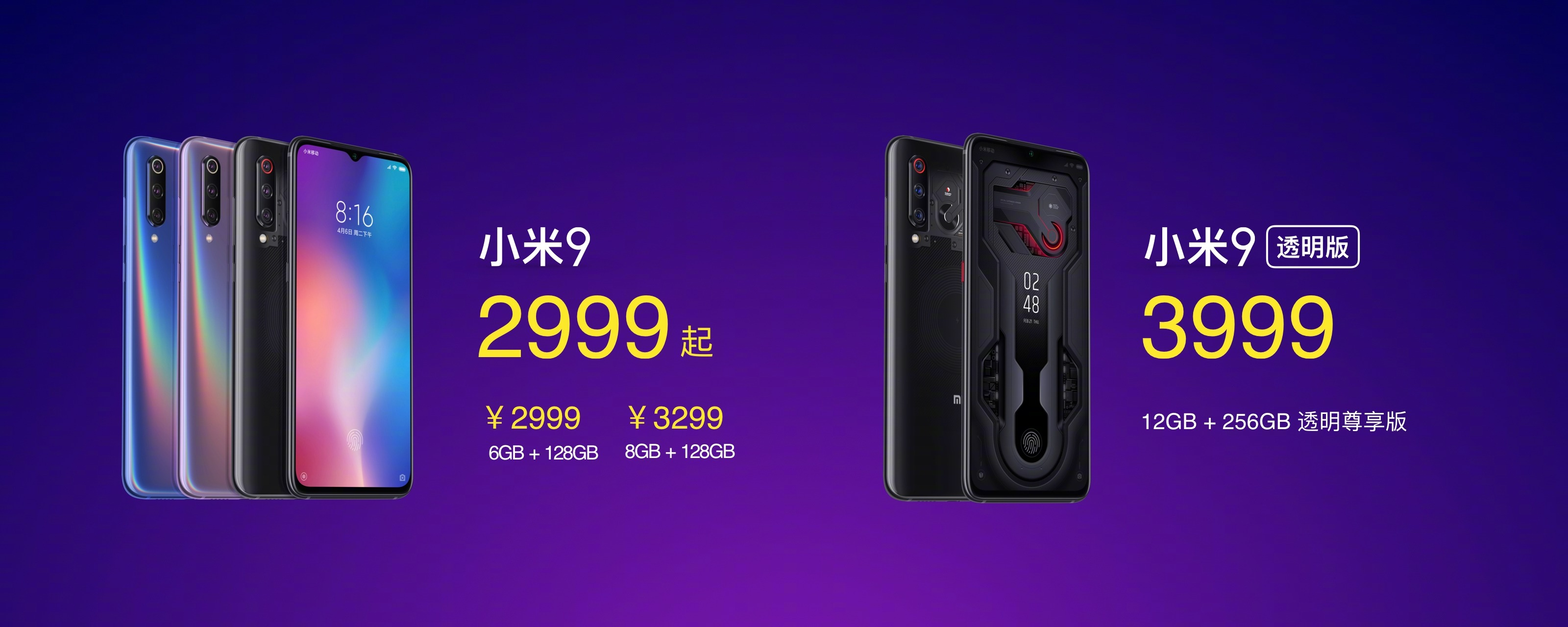 Xiaomi представила свой новый флагман Xiaomi Mi 9