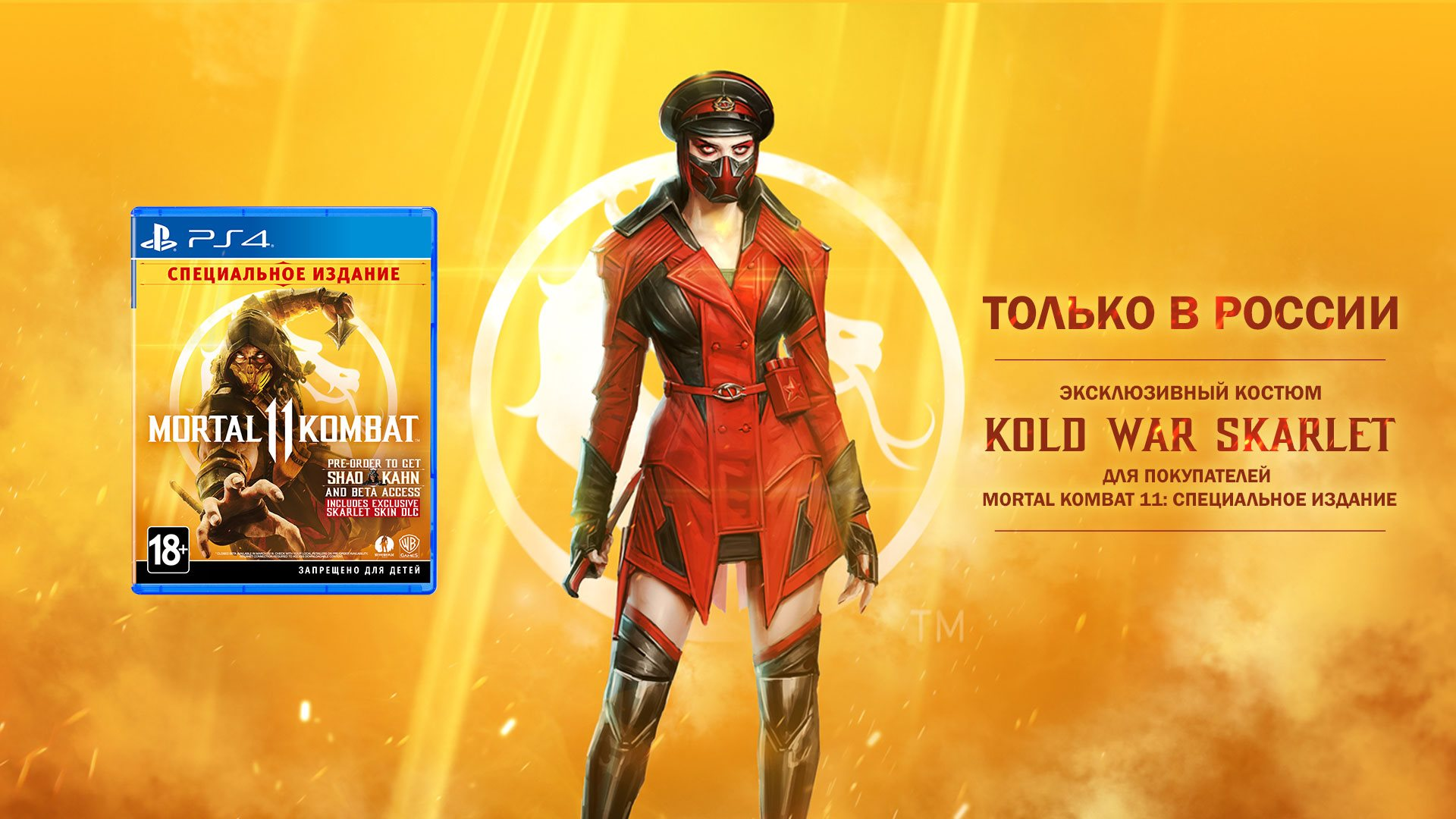 Mortal Kombat 11 поступила в продажу