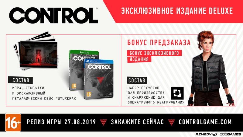 Представлен сюжетный трейлер игры Control