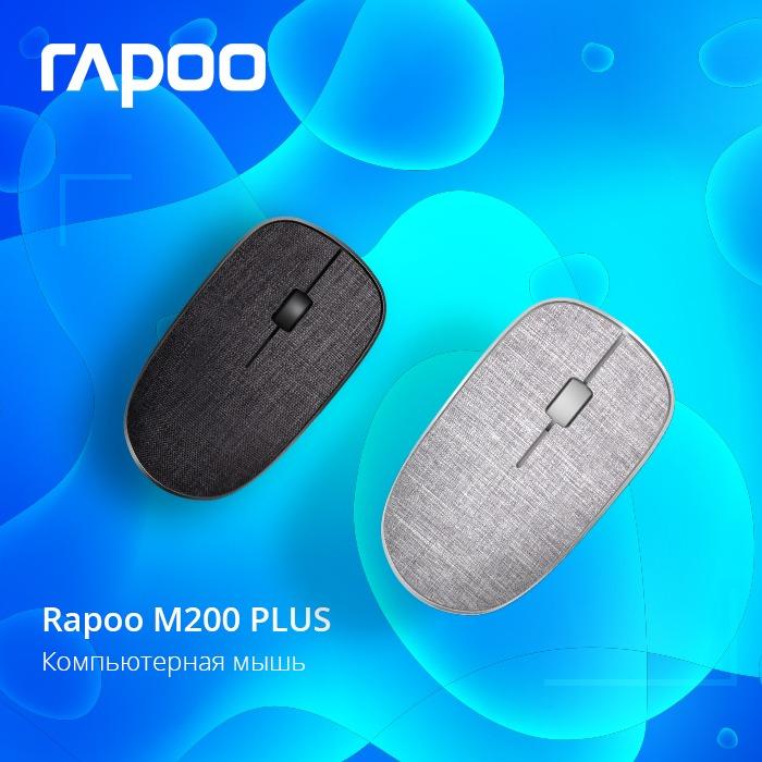 В России представлена мышь Rapoo M200 Plus