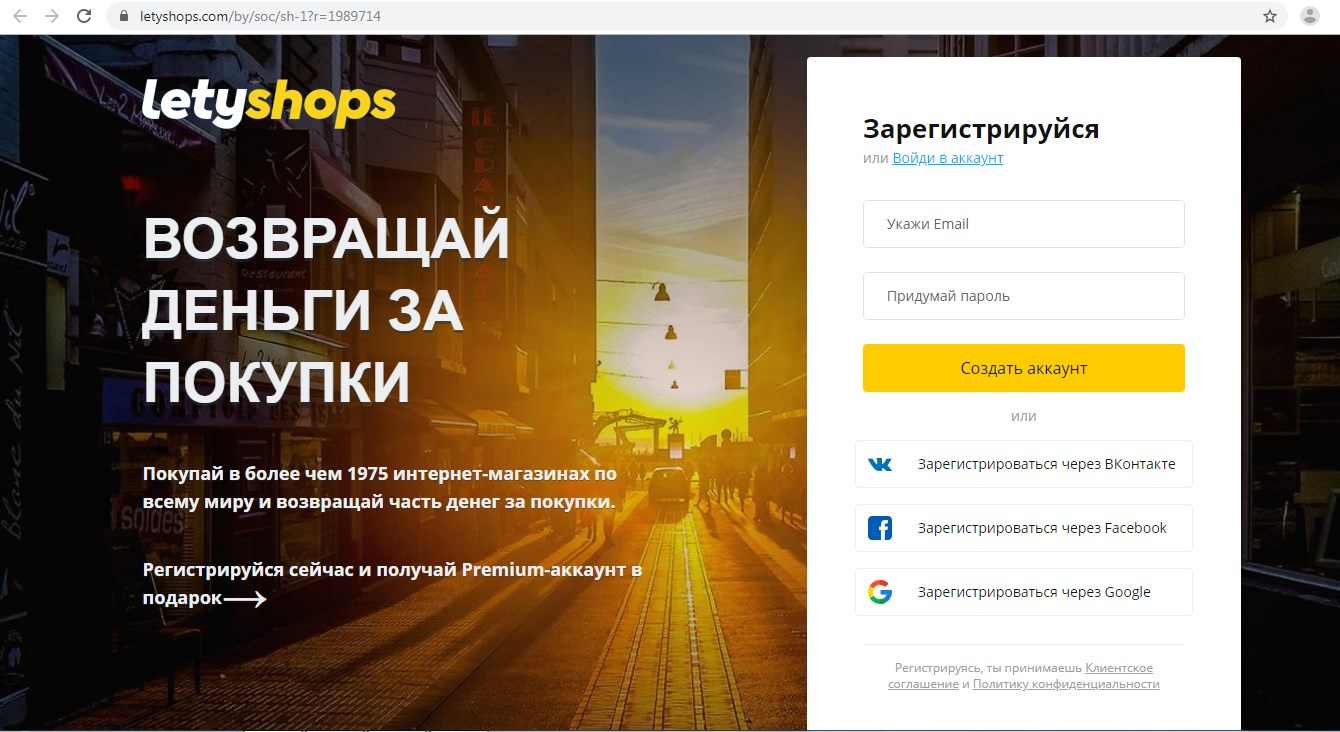 Кэшбэк для Aliexpress: что это, как пользоваться, рейтинг сервисов