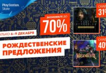 Рождественская распродажа PlayStation