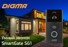 Представлен умный дверной звонок SmartGate SG1
