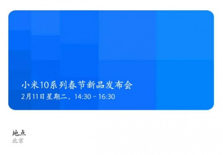 Xiaomi Mi 10 поступит в продажу раньше ожидаемого срока